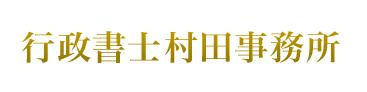 行政書士村田事務所